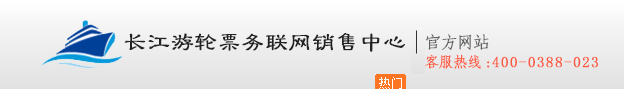 三峽船票銷(xiao)售中心